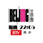 《北京客》海报