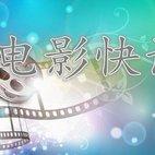 《电影快讯》海报
