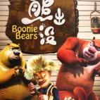 《熊出没》海报