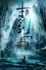 超级独播剧场:青云志 25(首播)
