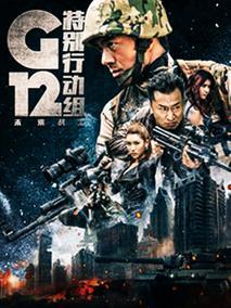 G12特别行动组未来战士剧情介绍