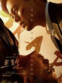 圈套剧情介绍