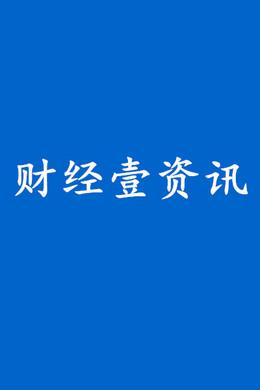 财经壹资讯_财经壹资讯_新闻