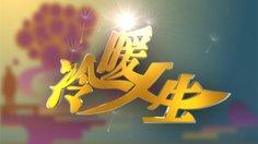 《凤凰冲击播:冷暖人生》海报