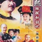 《康熙微服私访记(四)》海报