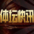 《体坛快讯》海报