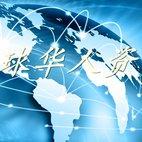 《全球华人资讯》海报