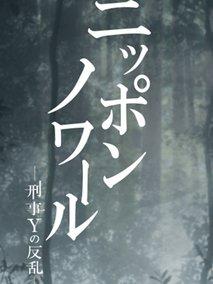 Nippon Noir ─刑警Y的叛乱─