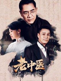 老中医剧情介绍