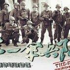 《第一伞兵队》海报