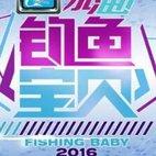 《加油!钓鱼宝贝第三季》海报