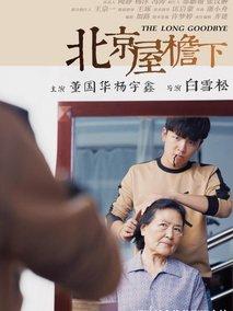 北京屋檐下