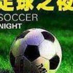 《足球之夜》海报