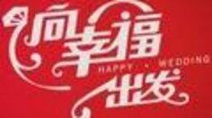 《向幸福出发》海报