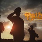 《军事纪实》海报