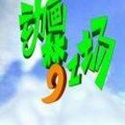 《动画梦工场》海报
