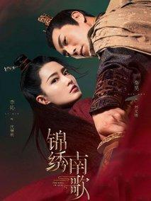 錦繡南歌第32集劇情
