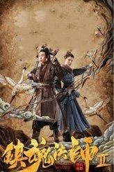 鎮魂法師2王龍
