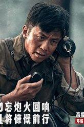 邓超金刚川高福来