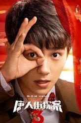 唐人街探案3秦风