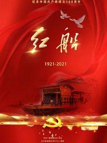 紅船第12集劇情