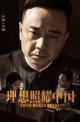 汪涵理想照耀中国齐越