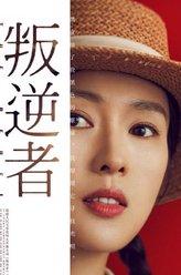 叛逆者朱怡贞剧照