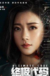 终极代码叶妍