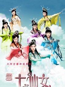 天地姻缘七仙女