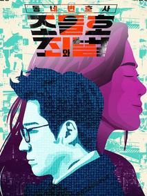 邻家律师赵德浩第二季剧情介绍