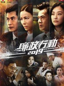 廉政行動2019