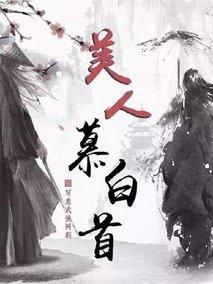 暮白首第44集劇情