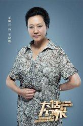 王丽云大话红娘毛凤妮