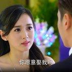 清岺向段天朗求婚