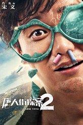 肖央唐人街探案2宋义