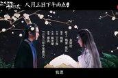 """那英倾情献唱《三生三世十里桃花》主题曲MV!歌词细腻戳心,勾勒""""白夜""""生死纠葛!"""