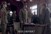 《第一伞兵队》第33集 剧照