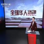 《全球华人资讯》剧照