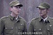 《第一伞兵队》第32集 剧照