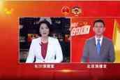 """""""新闻+综艺"""",湖南卫视全国两会期间火力全开!"""