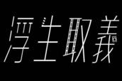 """香港浸会大学电影学院MFA2017年毕业影展""""浮生取义"""""""