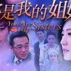 《你是我的姐妹》海报
