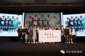 【资讯】《栀子花开》上影节大热 百年影业宣布五电战略