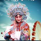 《九州大戏台》剧照