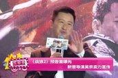 《战狼2》预告首曝光 新晋导演吴京卖力宣传