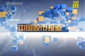 中国股市报道 2016-07-08