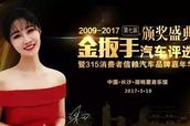 湖南卫视主持人梁田助力第七届金扳手汽车评选颁奖盛典