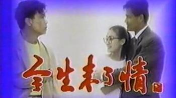 电视 剧 今生 未了 情 1991 总体 评分 电影 今生 缘 ...