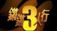 《锵锵三人行》海报