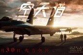 李晨首导电影《空天猎》定档9.30  国庆上映火力全开